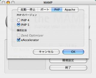 MAMPのPHP切り替え画面