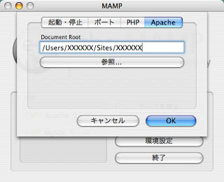 MAMPのApache Document Root 操作画面